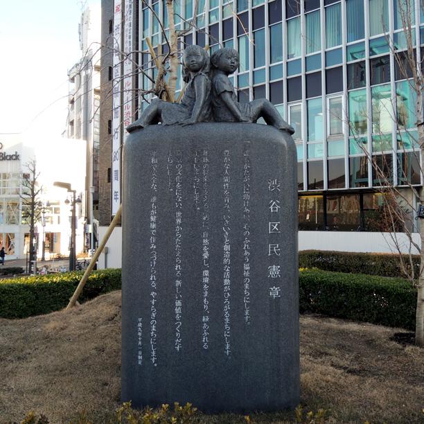 渋谷区民憲章