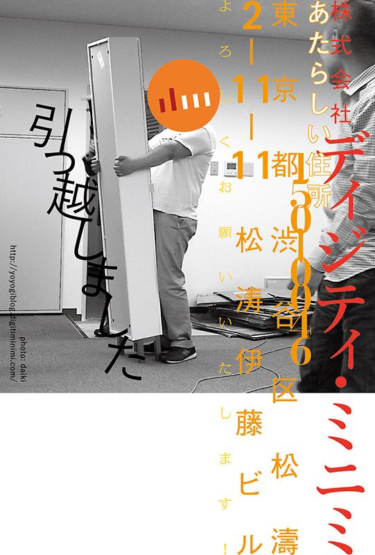 digitiminimi hikkoshi
